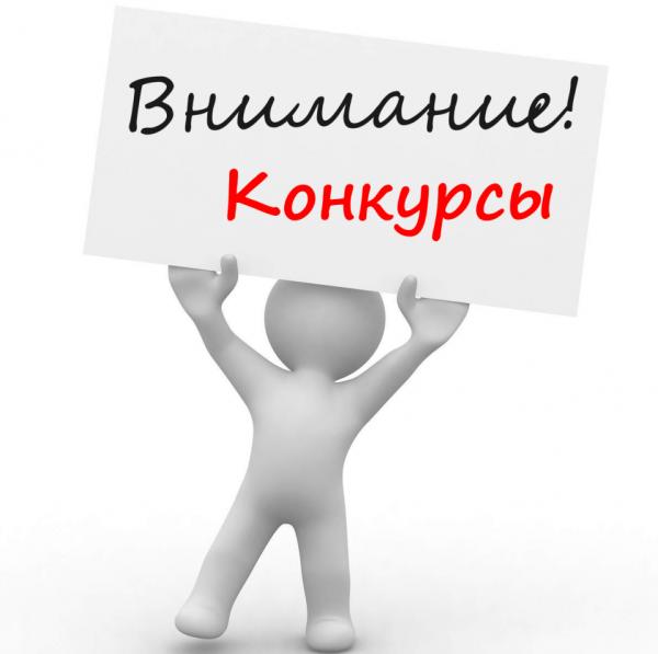 Внимание конкурс комментариев!!!