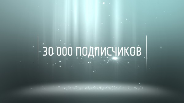 free intro 30 000 подписчиков
